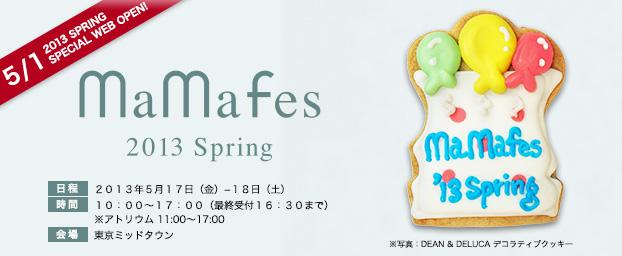 http://mamafes.com/banner/mamafes_info/2013spring/top2013spring.jpg