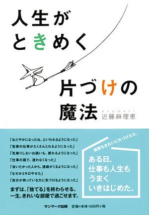 news_konmari2.jpg
